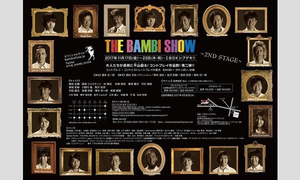 舞台『BAMBI SHOW 2ND STAGE』うえちゃんネル先行受付 イベント画像3