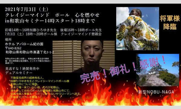 2021年7月3日(土)クレイジーマインド ポール 心を燃やせin和歌山セミナー14時スタート イベント画像2