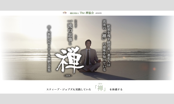 一流の志事と禅(Zen) イベント画像1