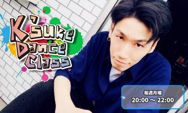 K'suke Dance Class イベント画像1