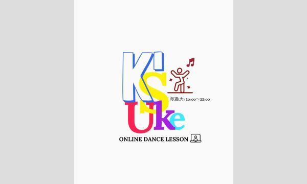 K'オンラインダンス