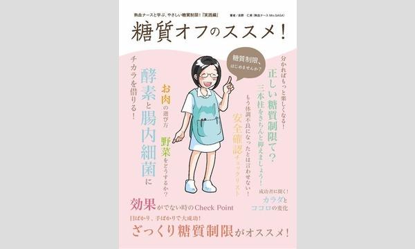 Mrs.GAGA講演会~幸せになれる!続けられる!糖質オフのススメ!~ in東京イベント