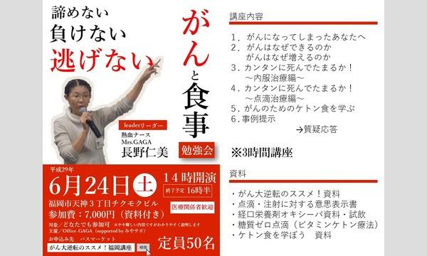 「がんと食事」~がん大逆転のススメ!福岡講座~ in福岡イベント