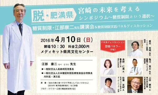 脱・肥満県 宮崎の未来を考えるシンポジウム イベント画像1