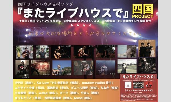 『またライブハウスで』 四国プロジェクト四国ライブハウス支援ソング支援投げ銭お願いします!!! イベント画像1