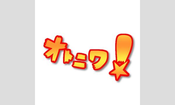 T-COMPANYの『オトニワ ~HALLOWEEN PARTY SP・第2夜~』イベント