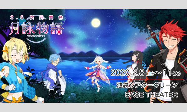 月詠物語2.5次元舞台 イベント画像1