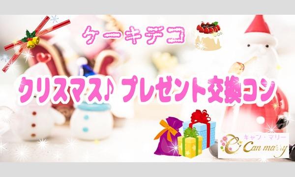 【12/16(土)】恋人はサンタさんクリスマスケーキデコレーションクックパーティー★プレゼント交換パーティーコン☆【 in東京イベント