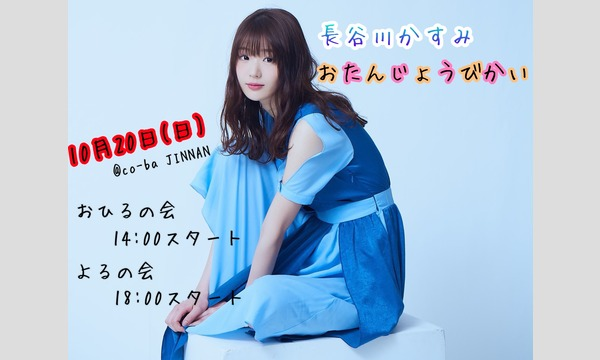 10/20(日)長谷川かすみ おたんじょうびかい イベント画像1