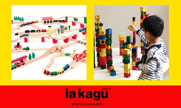 主催:新潮社の『おもちゃの国』 ヨーロッパのおもちゃで遊ぼう イベント