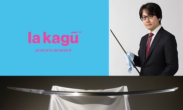 主催:新潮社の〈刀剣の最新事情〉を知る!イベント