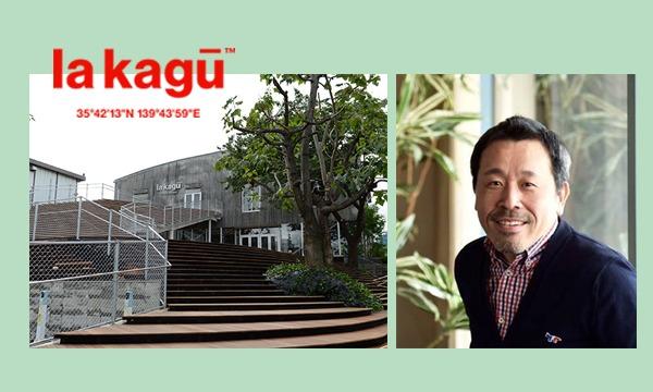 主催:新潮社の河内タカのアート講座「ポートレート写真の楽しみ」イベント