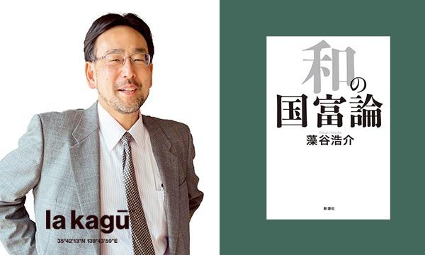 主催:新潮社の藻谷浩介「〝和力〟で日本経済を再生する」イベント