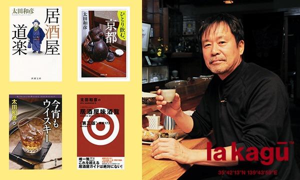 主催:新潮社の太田和彦「ぼくたちはこんな(に)居酒屋で呑んできた」イベント