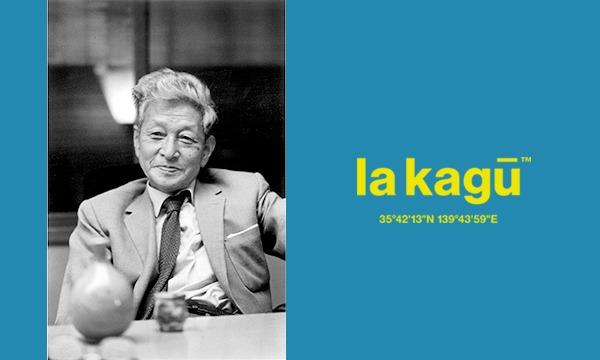 主催:新潮社の小林秀雄と人生を読む夕べ <その4>文学を読む II「読書について」イベント