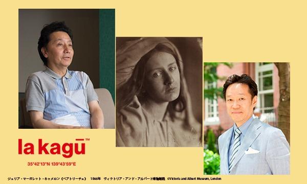 森村泰昌×高橋明也 「美術家Mが語る、ポートレート、そしてCのこと。」 イベント画像1