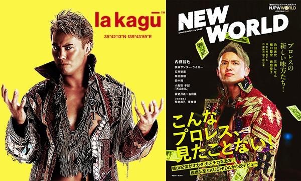 主催:新潮社のオカダ・カズチカ『NEW WORLD 新日本プロレスワールド公式ブック』発売記念サイン会(追加販売分)イベント