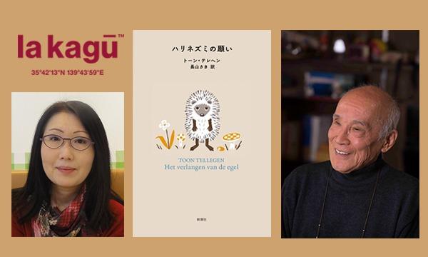 主催:新潮社の谷川俊太郎×長山さき「大笑いしているうちにぎくっとして、突然泣きたくなる本をめぐって」イベント