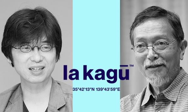 主催:新潮社の池澤夏樹×堀江敏幸「詩の味わい、詩の効能」イベント
