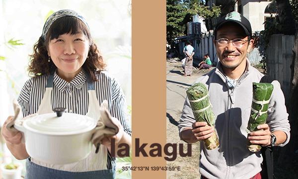 主催:新潮社の高野秀行×枝元なほみ「納豆ナイト 海の向こうに見つけたナットウ」イベント