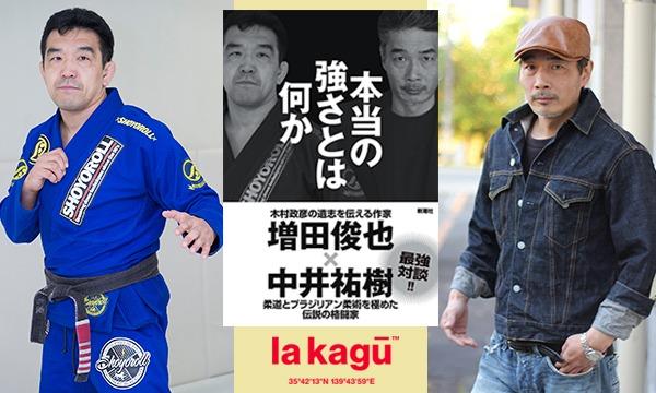 主催:新潮社の中井祐樹×増田俊也「本当の強さとは何か?」イベント
