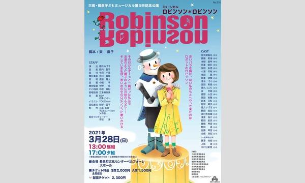 三島・長泉子どもミュージカル第5回記念公演『ロビンソンロビンソン』 イベント画像1