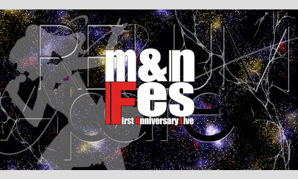 m&n FES ! - 1st Anniversary Live - in東京イベント