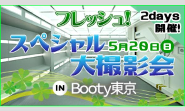 フレッシュ!スペシャル大撮影会inBooty Tokyo! Day2 イベント画像1