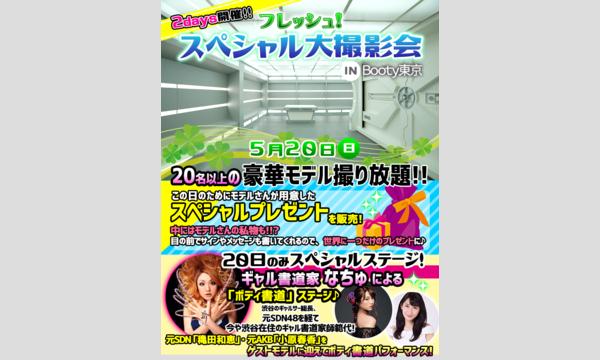 フレッシュ!スペシャル大撮影会inBooty Tokyo! Day2 イベント画像2