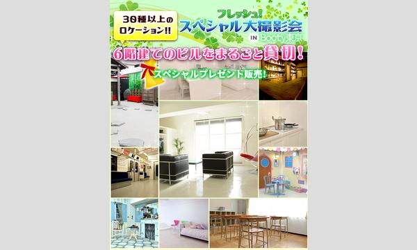 フレッシュ!スペシャル大撮影会inBooty Tokyo! Day2 イベント画像3