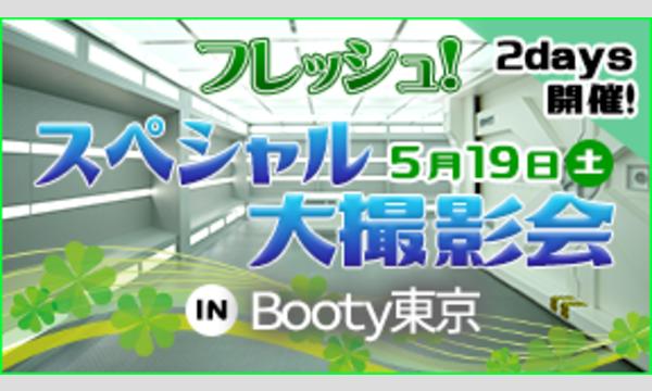 フレッシュ!スペシャル大撮影会inBooty Tokyo! Day1 イベント画像1
