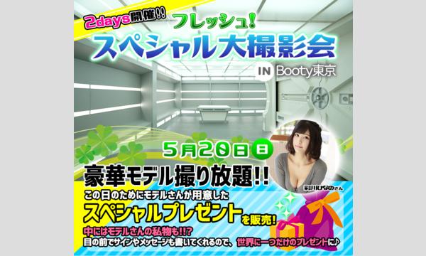 フレッシュ!スペシャル大撮影会inBooty Tokyo! Day1 イベント画像2