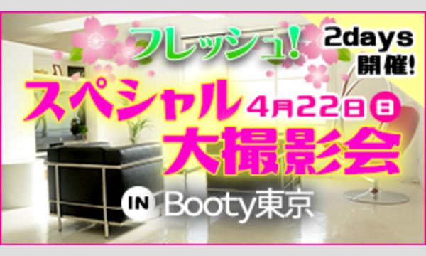 フレッシュ!スペシャル大撮影会inBooty TOKYO Day2 イベント画像1