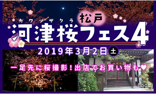 松戸河津桜フェス イベント画像1