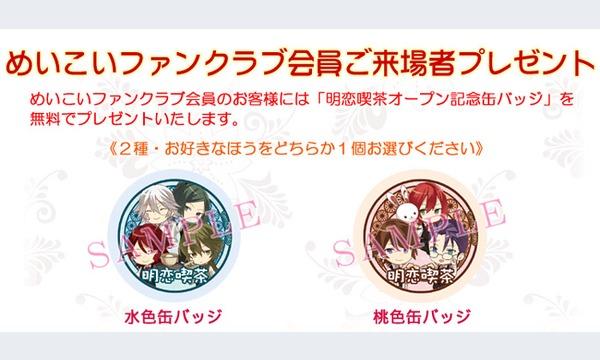 【4/11~4/17 ご来場者様分】「明恋喫茶」めいこいファンクラブ会員ご来場プレゼント イベント画像1