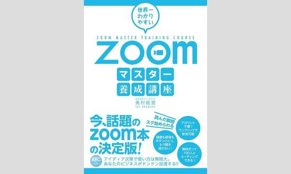 好評発売中「世界一分かりやすいZoomマスター養成講座」の社長自ら語るZoomのフル活用法 in東京イベント