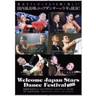 Welcome Japan Stars Dance Festival 実行委員会 イベント販売主画像