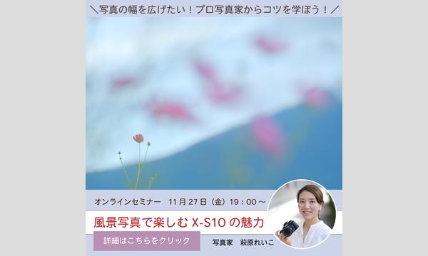 CuiCui+2020 オンラインセミナー「風景写真で楽しむX-S10の魅力」 イベント画像1