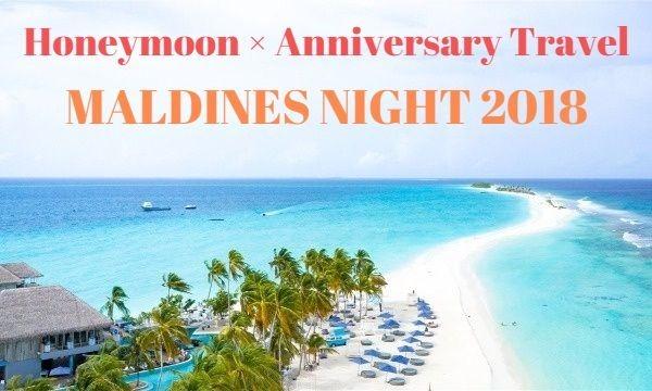 ハネムーンイベント『MALDINES NIGHT 2018』 イベント画像1