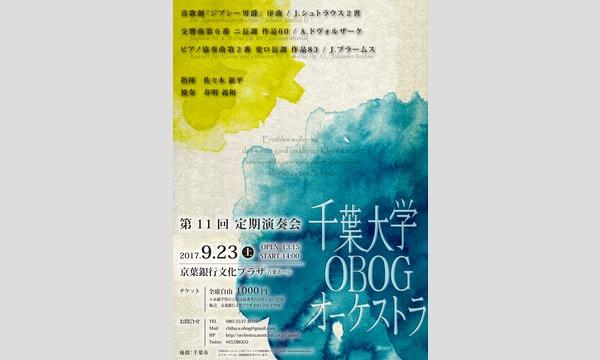 千葉大学OBOGオーケストラ 第11回定期演奏会 in千葉イベント