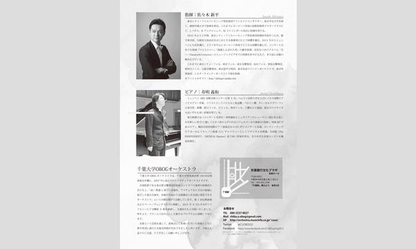 千葉大学OBOGオーケストラ 第11回定期演奏会 イベント画像2