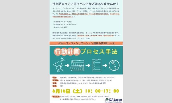 6/16(土)ファシリテーター養成講座「行動計画手法」 イベント画像1
