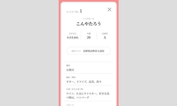『婚屋~KONYAシステム完成合コン~』 イベント画像3