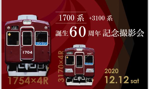 能勢電鉄1700系+3100系 誕生60周年 記念撮影会 イベント画像1