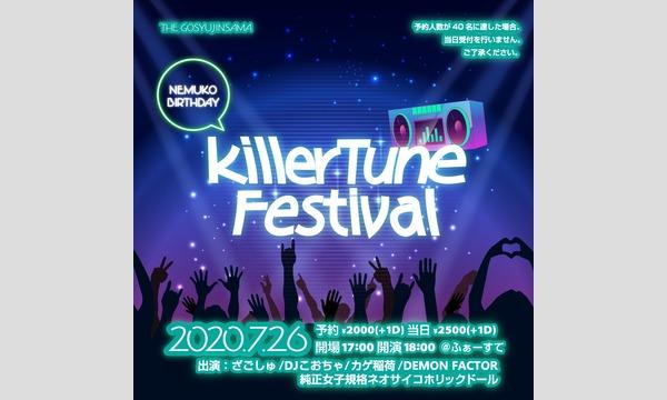 【ねむこ生誕イベント『Killer Tune Festival』】 イベント画像1