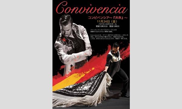 コンビベンシア〜『共存』〜・フラメンコ福岡公演 in福岡イベント