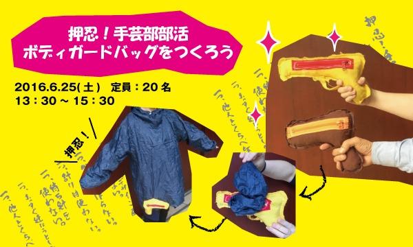 ワークショップ:押忍!手芸部部活「ボディガードバッグをつくろう」(押忍!手芸部×ものづくり館 by YKK 共同開催) イベント画像1