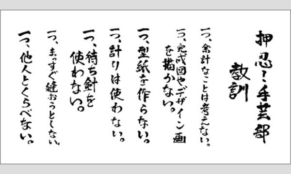 ワークショップ:押忍!手芸部部活「ボディガードバッグをつくろう」(押忍!手芸部×ものづくり館 by YKK 共同開催) イベント画像3