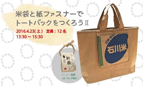 ものづくり館 by YKKのワークショップ「米袋と紙ファスナーでトートバッグをつくろう」第2弾(主催:ものづくり館 by YKK)イベント