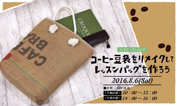 ものづくり館 by YKKのエコワークショップ:コーヒー豆袋をリメイクしてレッスンバッグを作ろう(主催:ものづくり館 by YKK)イベント